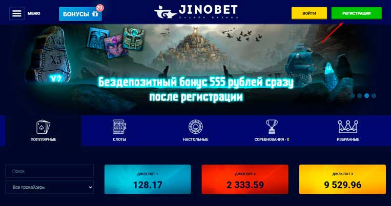 Казино 555 получить бонус играть бесплатно в интернет казино вулкан